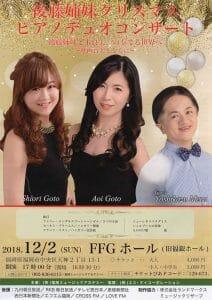 後藤姉妹クリスマスピアノデュオコンサート-チラシ表