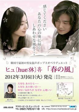 ヒュ[hue:休] / 春の風01