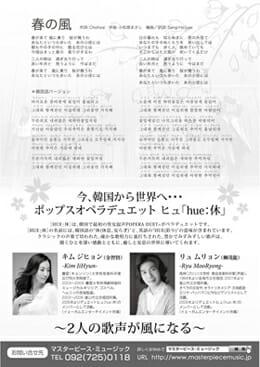 ヒュ[hue:休] / 春の風02
